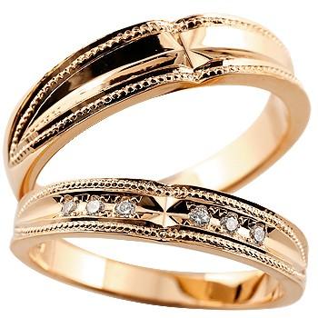 ペアリング クロス 結婚指輪 マリッジリング ダイヤモンド ピンクゴールドk18 ミル打ち 結婚式 18金 ダイヤ ストレート カップル 贈り物 誕生日プレゼント ギフト ファッション パートナー 送料無料