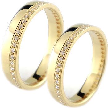 結婚指輪 ペアリング マリッジリング フルエタニティ ダイヤモンド イエローゴールドk18 18金 ダイヤ ストレート カップル 贈り物 誕生日プレゼント ギフト ファッション パートナー 送料無料