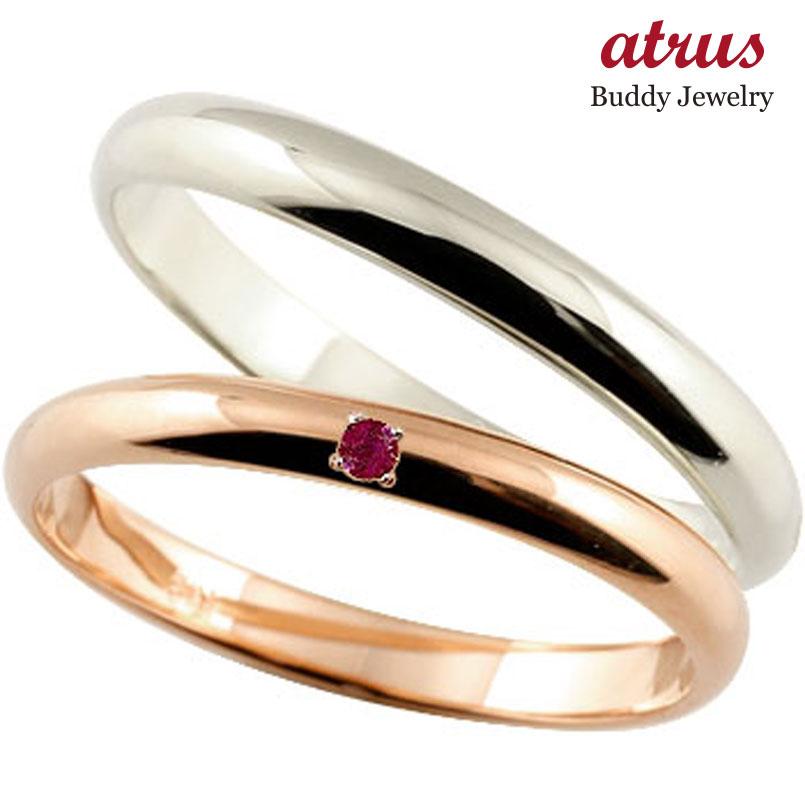 結婚指輪 ペアリング プラチナ ルビー マリッジリング 甲丸 ピンクゴールド 18金 ストレート カップル 贈り物 誕生日プレゼント ギフト ファッション