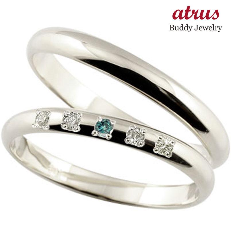 結婚指輪 ペアリング プラチナ ブルーダイヤモンド ダイヤモンド マリッジリング 甲丸 ダイヤ ストレート カップル 贈り物 誕生日プレゼント ギフト ファッション パートナー 送料無料
