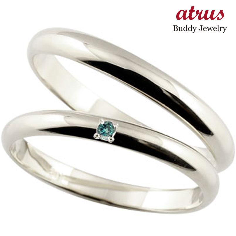 結婚指輪 ペアリング ブルーダイヤモンド マリッジリング 甲丸 ホワイトゴールドk18 18金 ダイヤ ストレート カップル 贈り物 誕生日プレゼント ギフト ファッション パートナー 送料無料