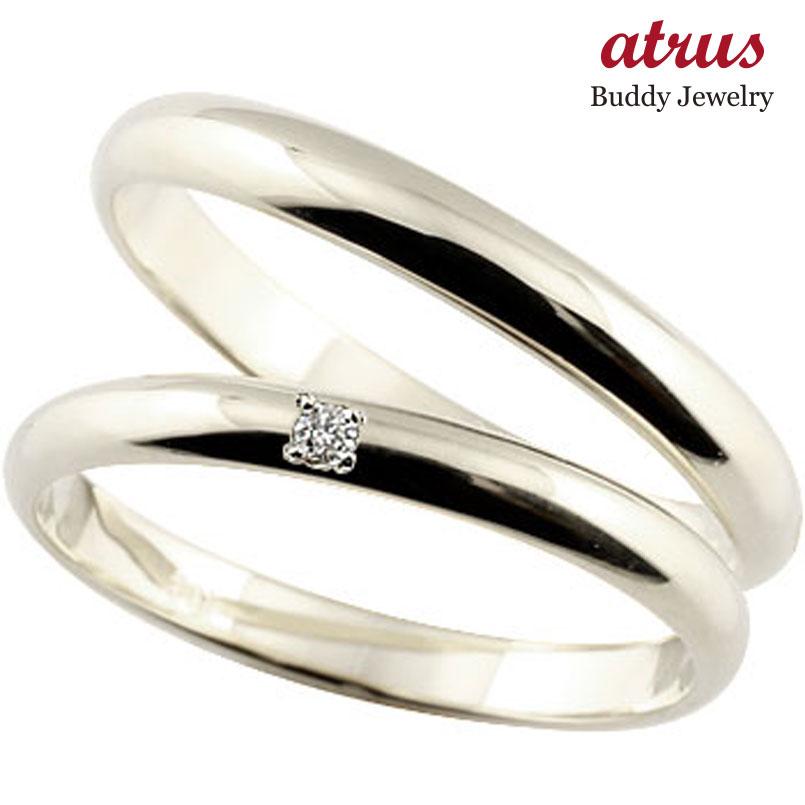 結婚指輪 【送料無料】ペアリング ダイヤモンド ソリティア ホワイトゴールドk10 マリッジリング 10金 ダイヤ ストレート カップル 贈り物 誕生日プレゼント ギフト ファッション パートナー