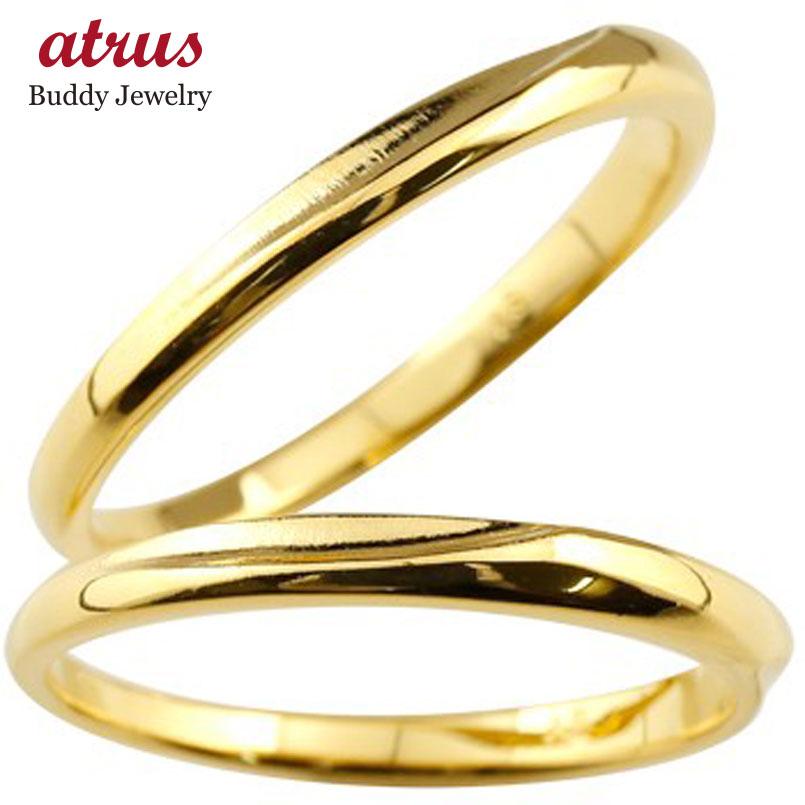 ペアリング 結婚指輪 マリッジリング 地金リング イエローゴールドk18 18金 シンプル つや消し 結婚式 ストレート スイートペアリィー カップル 贈り物 誕生日プレゼント ギフト ファッション パートナー 送料無料