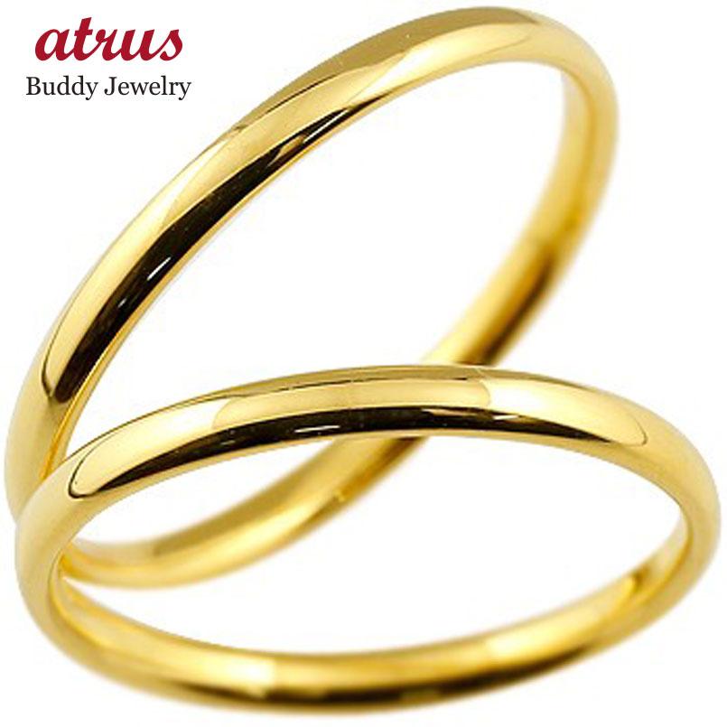 結婚指輪 ペアリング マリッジリング 地金リング リーガルタイプ イエローゴールドk18 シンプル 18金 結婚式 ストレート カップル 贈り物 誕生日プレゼント ギフト ファッション パートナー 送料無料