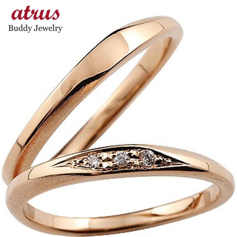 ペアリング ダイヤモンド 結婚指輪 マリッジリング ピンクゴールドk10 10金 シンプル つや消し 結婚式 ダイヤ ストレート スイートペアリィー カップル 贈り物 誕生日プレゼント ギフト ファッション パートナー 送料無料