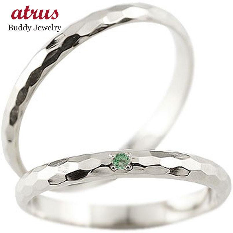 結婚指輪 プラチナ ペアリング エメラルド 人気 マリッジリング プラチナリング 結婚式 シンプル ストレート カップル 贈り物 誕生日プレゼント ギフト ファッション パートナー