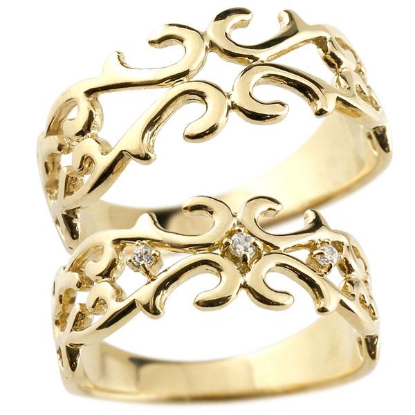 結婚指輪 ペアリング 指輪 イエローゴールドk18 ダイヤモンド 透かし アラベスク ストレート ダイヤ 18金 ファッション パートナー