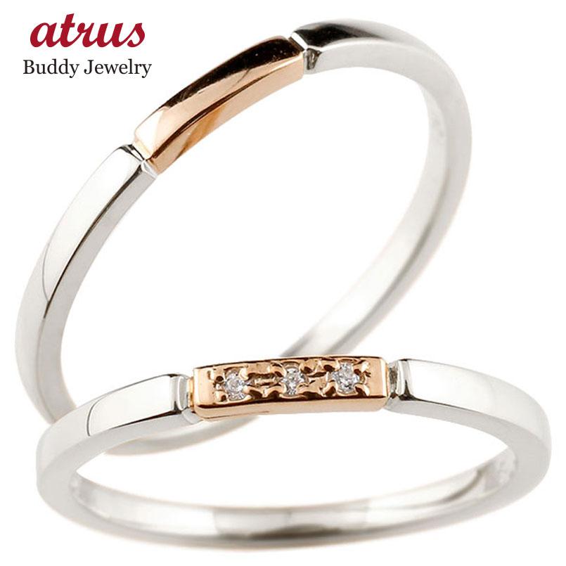 結婚指輪 マリッジリング ペアリング プラチナ ピンクゴールドk18 ダイヤモンド スイートペアリィー 結び リング pt900 18金 華奢 ストレート 地金リング コンビ ファッション パートナー
