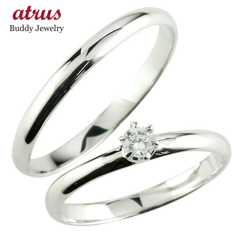 結婚指輪 【送料無料】ペアリング ホワイトゴールドk10リング マリッジリング 一粒ダイヤモンド ソリティア 10金 ダイヤ ストレート カップル 贈り物 誕生日プレゼント ギフト ファッション