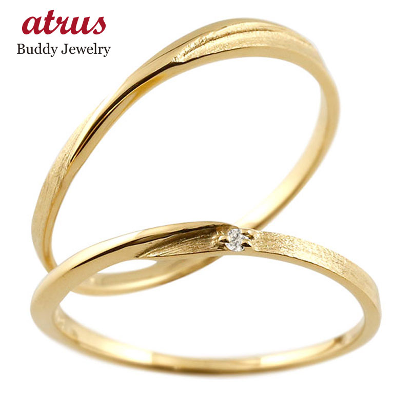結婚指輪 スイートペアリィー インフィニティ ペアリング マリッジリング ダイヤモンド イエローゴールドk10 S字 つや消し 一粒 10金 華奢 ファッション パートナー
