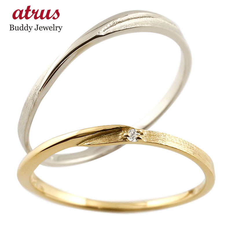 結婚指輪 スイートペアリィー インフィニティ ペアリング マリッジリング ダイヤモンド イエローゴールドpt900 プラチナ900 S字 つや消し 一粒 18金 華奢 ファッション パートナー
