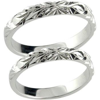 ハワイアンジュエリー 結婚指輪 マリッジリング ハワイアンペアリング ハードプラチナ950リング 結婚指輪 結婚記念リング 地金リング pt950 送料無料