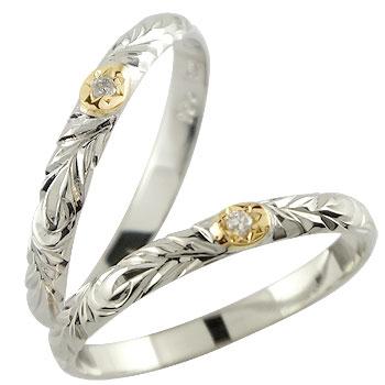 ハワイアンジュエリー 結婚指輪 マリッジリング ペアリング ハードプラチナ950 結婚指輪 一粒ダイヤモンド コンビ 18金 pt950 k18yg ダイヤ カップル2.3