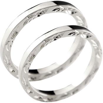 ハワイアンジュエリー 結婚指輪 マリッジリング ハワイアン ハードプラチナ950 ペアリング 人気 結婚指輪 地金リング pt950 ストレート カップル 送料無料