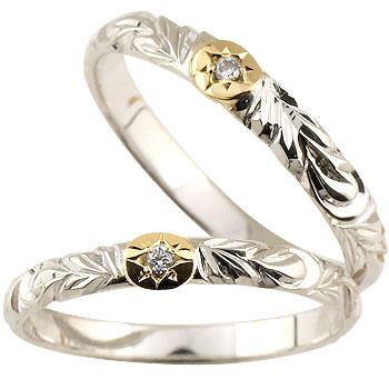 ハワイアンジュエリー 結婚指輪 マリッジリング ペアリング ハードプラチナ950 結婚指輪 一粒ダイヤモンド コンビ ダイヤ ストレート カップル2.3 送料無料