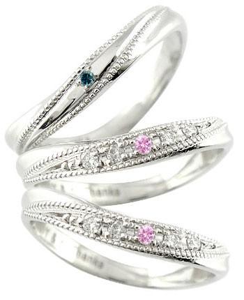 結婚指輪 ペアリング ダイヤ ダイヤモンド ピンクサファイア ブルーダイヤモンド マリッジリング プラチナ900 結婚式 トラスリング カップル 3本セット