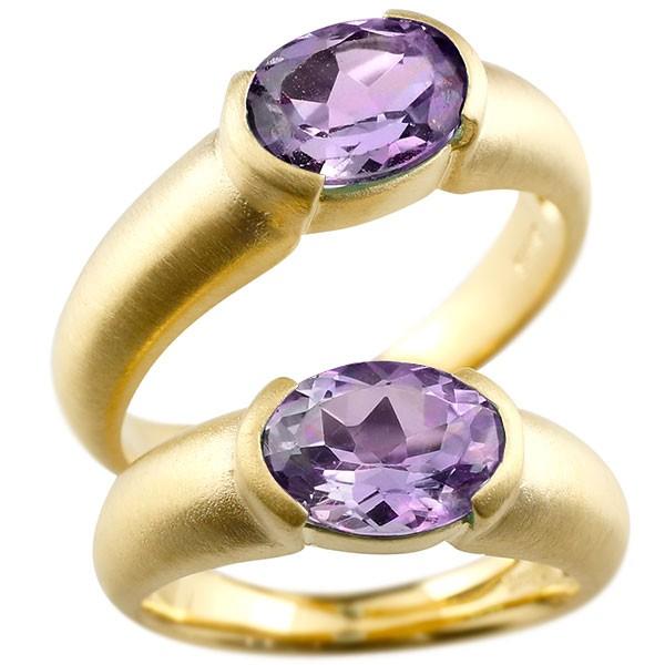 ペアリング イエローゴールドk18 大粒 一粒 アメジスト リング 結婚指輪 マリッジリング 18金 指輪 プレゼント 女性 送料無料