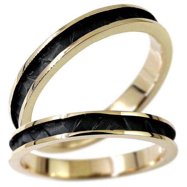 ペアリング イエローゴールドk10 マリッジリング 結婚指輪 ブラックメッキ つや消し ストレート カップル 18金 宝石なし 地金 送料無料