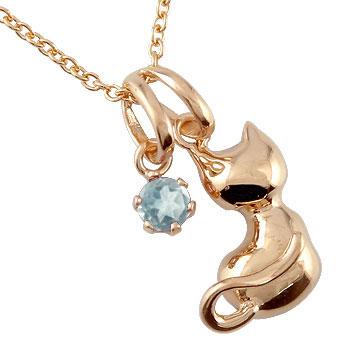 猫 ネックレス 一粒 ペンダント アクアマリン 3月誕生石 ピンクゴールドk18 チェーン 人気 18金 贈り物 誕生日プレゼント ギフト ファッション