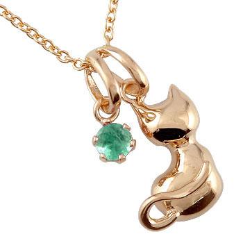 猫 ネックレス 一粒 ペンダント エメラルド 5月誕生石 ピンクゴールドk18 チェーン 人気 18金 贈り物 誕生日プレゼント ギフト ファッション