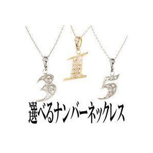 ダイヤモンド ペンダント ネックレス ナンバー 数字 ゴールドk18 選べるナンバー ダイヤ 18金 贈り物 誕生日プレゼント ギフト ファッション