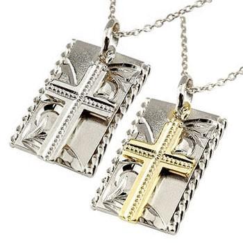 ハワイアンジュエリー ペアネックレス ペアペンダント クロス プレート ネックレス プラチナ イエローゴールドk18 ペンダント 十字架 コンビ 18金 送料無料