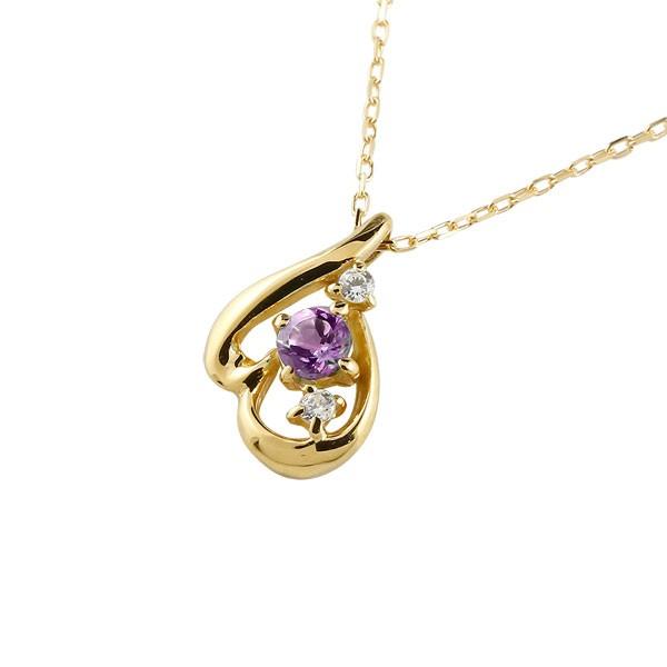 ネックレス ダイヤモンド ティアドロップアメジスト イエローゴールドk18 2月誕生石 チェーン k18 18金 人気 ダイヤ 雫 つゆ型 涙型 送料無料
