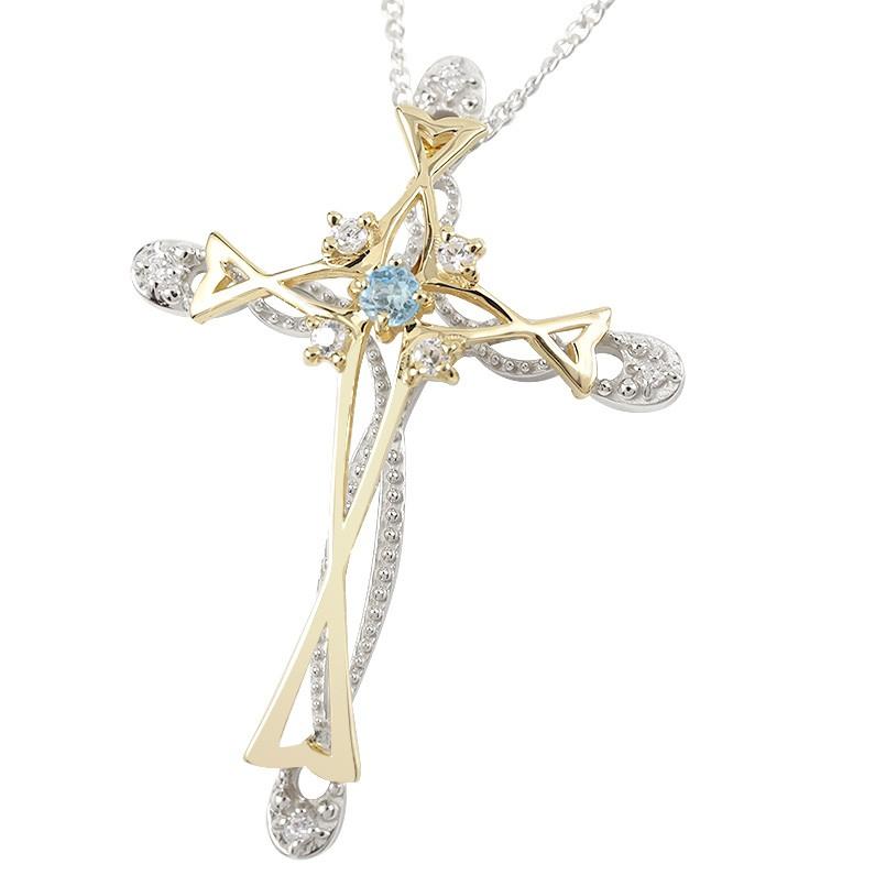 ネックレス ダイヤモンド ブルートパーズ クロス プラチナ イエローゴールドk18 コンビ 透かし ペンダント pt900 18金 十字架 ダイヤ レディース 送料無料