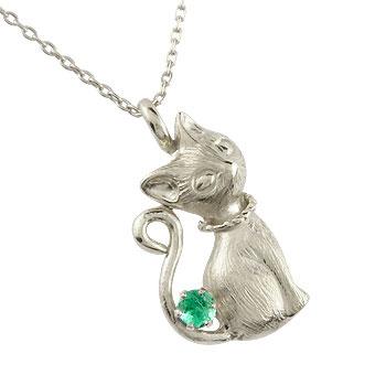 ネックレス ネコ ねこ 猫 プラチナ一粒 エメラルド 5月誕生石 チェーン 人気 送料無料
