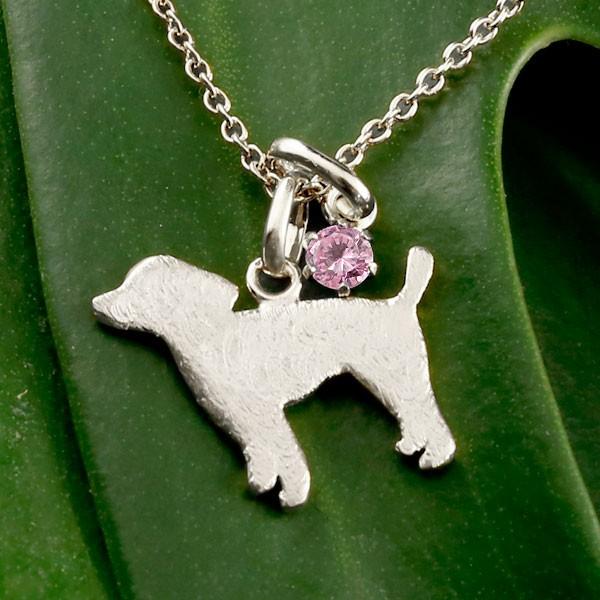 ネックレス 犬ピンクサファイア 一粒 ペンダント プードル トイプー ホワイトゴールドk10 10金 いぬ イヌ 犬モチーフ 9月誕生石 チェーン 人気 送料無料
