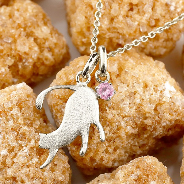 ネックレス トップ 猫 プラチナピンクサファイア 一粒 ペンダント ネコ ねこ 9月誕生石 pt900 レディース チェーン 人気 送料無料