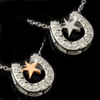 ペアネックレス トップ ペアペンダント 馬蹄 ダイヤモンド ホースシュー 星 スター ホワイトゴールドk18 ピンクゴールドk18 18金 蹄鉄 バテイ 送料無料