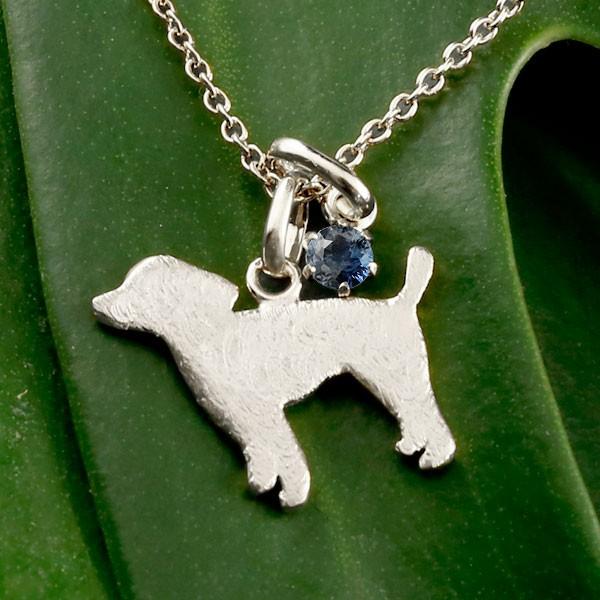 ネックレス トップ 犬ブルーサファイア 一粒 ペンダント プードル トイプー ホワイトゴールドk18 18金 いぬ イヌ 犬モチーフ 9月誕生石 チェーン 人気 送料無料