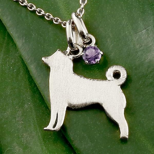 ネックレス 犬アメジスト 一粒 ペンダント 柴犬 ホワイトゴールドk18 18金 いぬ イヌ 犬モチーフ 2月誕生石 チェーン 人気 送料無料