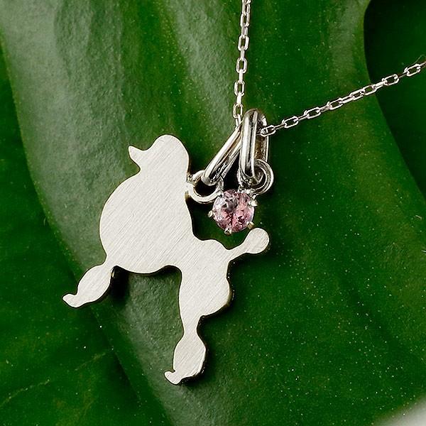 ネックレス 犬ピンクトルマリン 一粒 ペンダント スタンダードプードル ホワイトゴールドk18 18金 いぬ イヌ 犬モチーフ 10月誕生石 チェーン 人気 送料無料