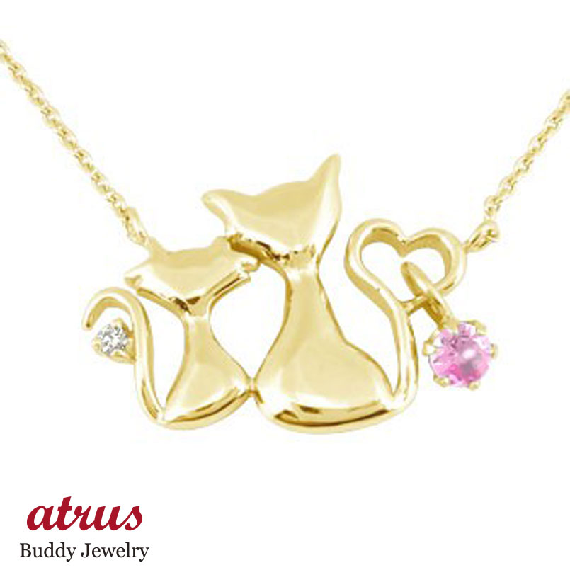 ネックレス 一粒 ピンクサファイア ダイヤモンド 猫 選べる天然石 イエローゴールドk10 チェーン 人気 ダイヤ 宝石 送料無料