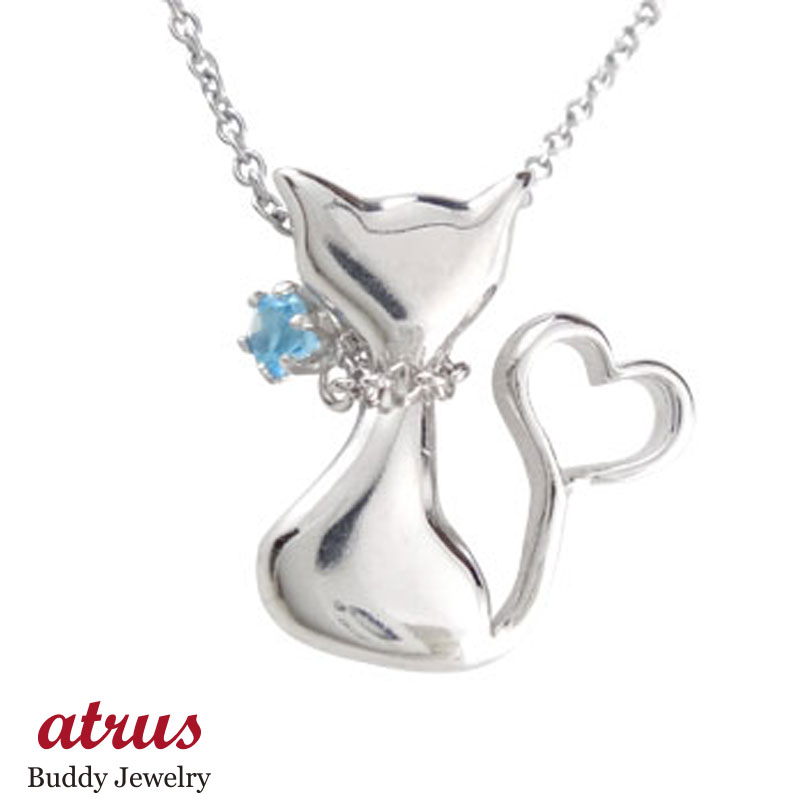 ネックレス ブルートパーズ 猫 オープンハート 一粒 選べる天然石 ホワイトゴールドk10 チェーン 人気 宝石 送料無料