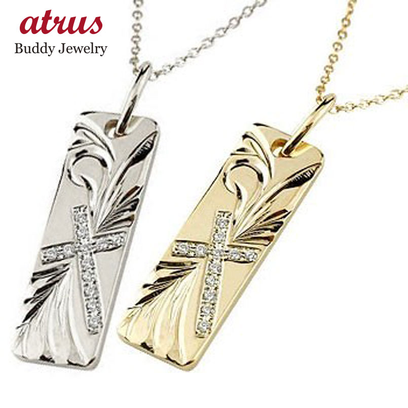 ハワイアンジュエリー ペアプラチナ ネックレス ペアペンダント クロス ダイヤモンド プラチナ ネックレス イエローゴールドk18 ペンダント 十字架 18金 ダイヤ