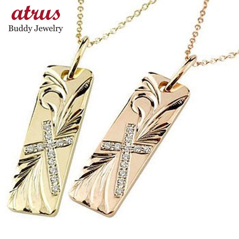 ハワイアンジュエリー ペアネックレス ペアペンダント クロス ダイヤモンド ネックレス イエロー ピンク ペンダント 十字架 18金 ダイヤ 送料無料