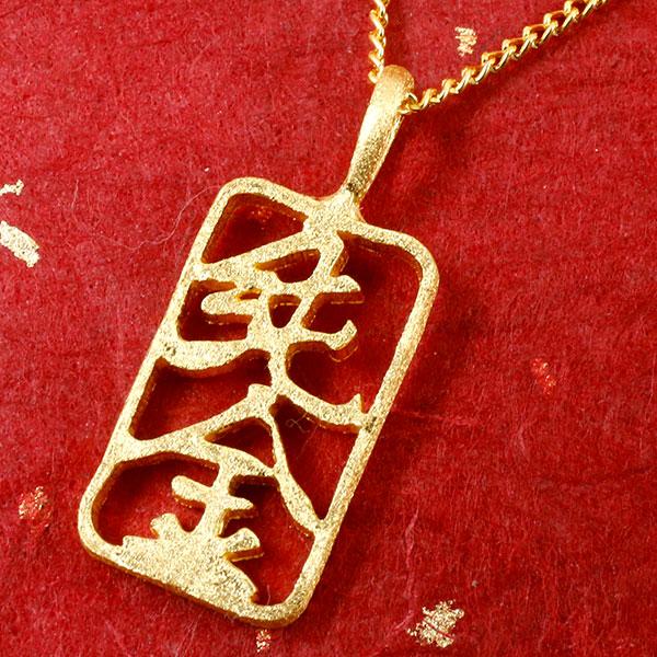 純金 メンズ 24金 ゴールド 24K ペンダント ネックレス k24 文字 漢字 エンゲージリングのお返し