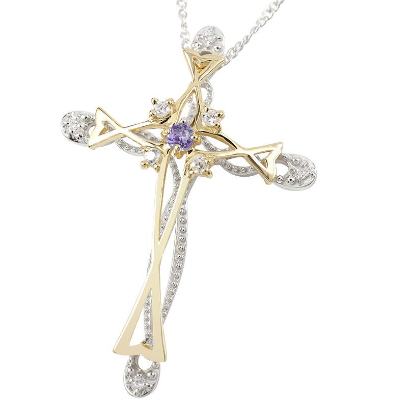 ネックレス ダイヤモンド アメジスト クロス プラチナ イエローゴールドk18 コンビ 透かし ペンダント pt900 18金 チェーン 十字架 ダイヤ レディース 送料無料
