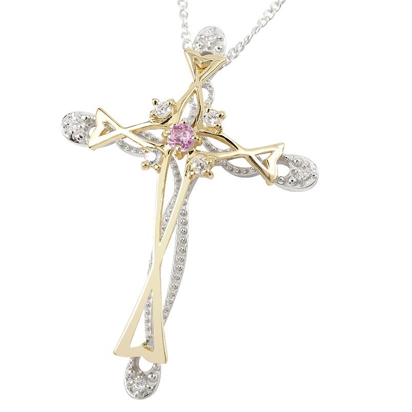 ネックレス ダイヤモンド ピンクサファイア クロス プラチナ イエローゴールドk18 コンビ 透かし ペンダント pt900 18金 十字架 アズキチェーン 送料無料 母の日
