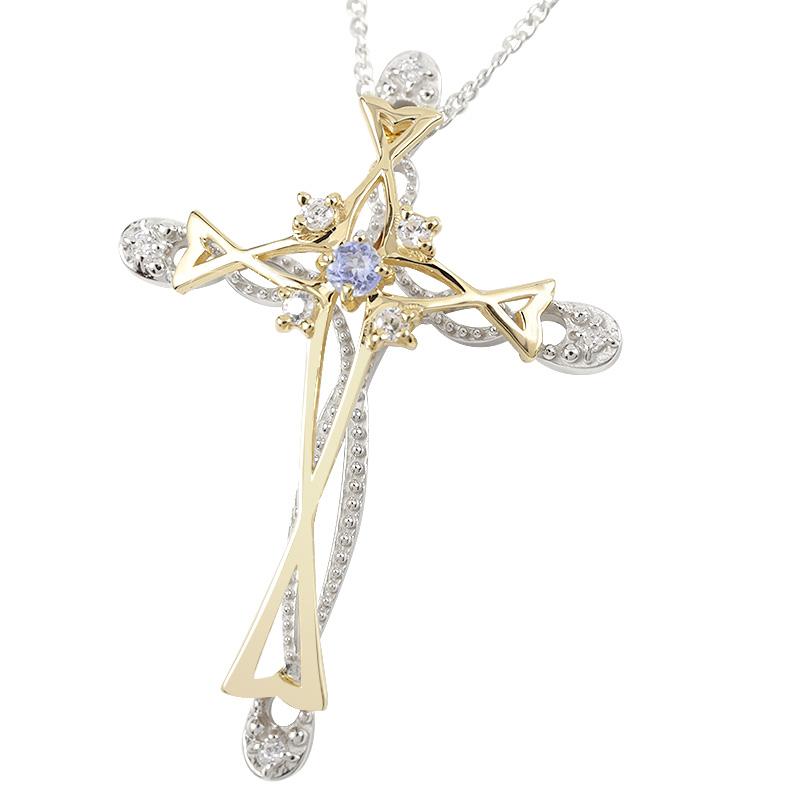 ネックレス ダイヤモンド タンザナイト クロス プラチナ イエローゴールドk18 コンビ 透かし ペンダント pt900 18金 十字架 アズキチェーン 送料無料