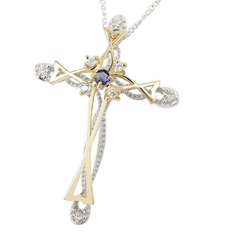 ネックレス ダイヤモンド アイオライト クロス プラチナ イエローゴールドk18 コンビ 透かし ペンダント pt900 18金 十字架 アズキチェーン 送料無料