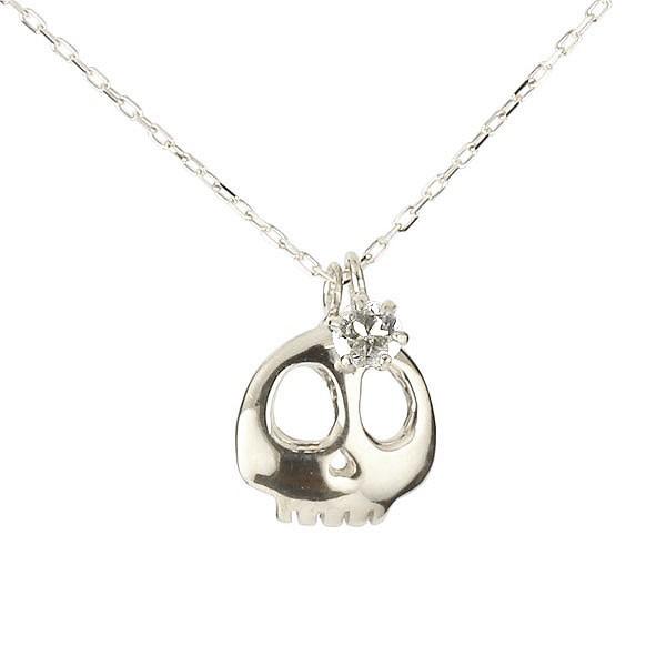 ドクロ ネックレス ダイヤモンド 一粒 ペンダント スカル 髑髏 シルバー レディース チェーン 人気 プレゼント 女性 送料無料
