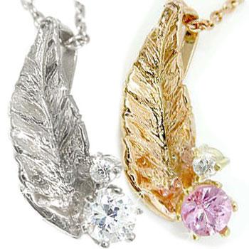 フェザー 羽 誕生石 ペアペンダント ネックレス ピンクサファイア ダイヤモンド ダイヤ 0.11ct プラチナ ゴールド チェーン 人気 18金 カップル レディース