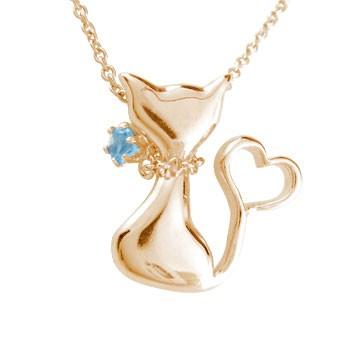 ブルートパーズ 猫 ペンダント ネックレス 選べる天然石 オープンハート 一粒 ピンクゴールドk10 チェーン 人気 レディース 宝石 女性 送料無料