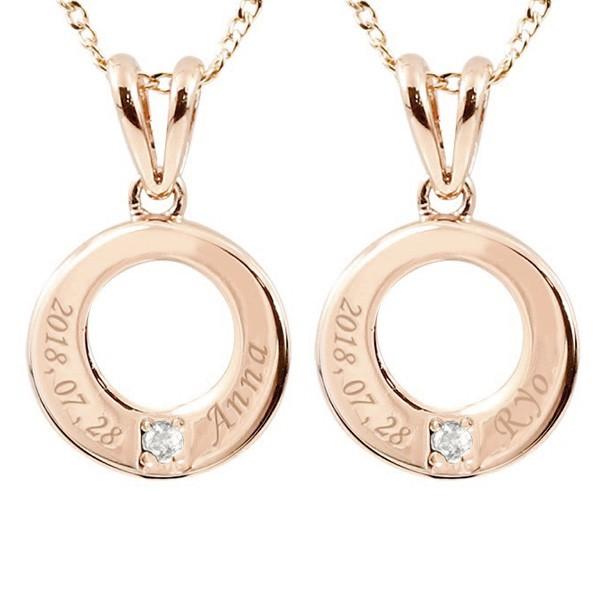 ペアネックレス ペアペンダント 刻印 ネックレス 一粒ダイヤモンド ピンクゴールドk18 18k 文字入れ ダイヤ 18金 カップル レディース 女性 送料無料