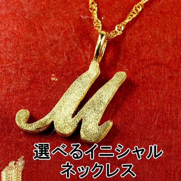 ネックレス レディース 24金 純金 選べるイニシャル ゴールド 24K アルファベット 筆記体 ペンダント 24金 ゴールド k24 送料無料