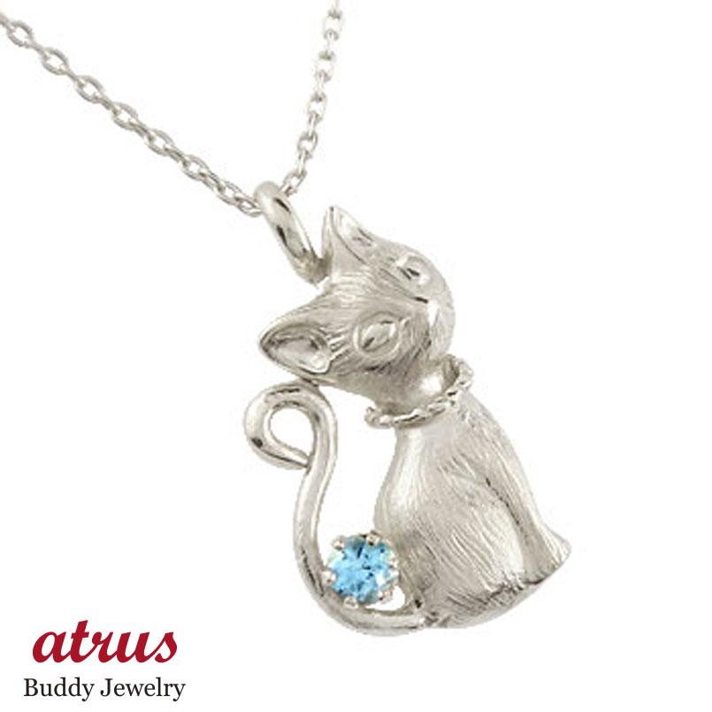 猫 ネックレス 一粒 プラチナ ペンダント チェーン 人気 レディース 宝石 プレゼント 女性 送料無料